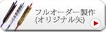 フルオーダー製作(オリジナル矢)